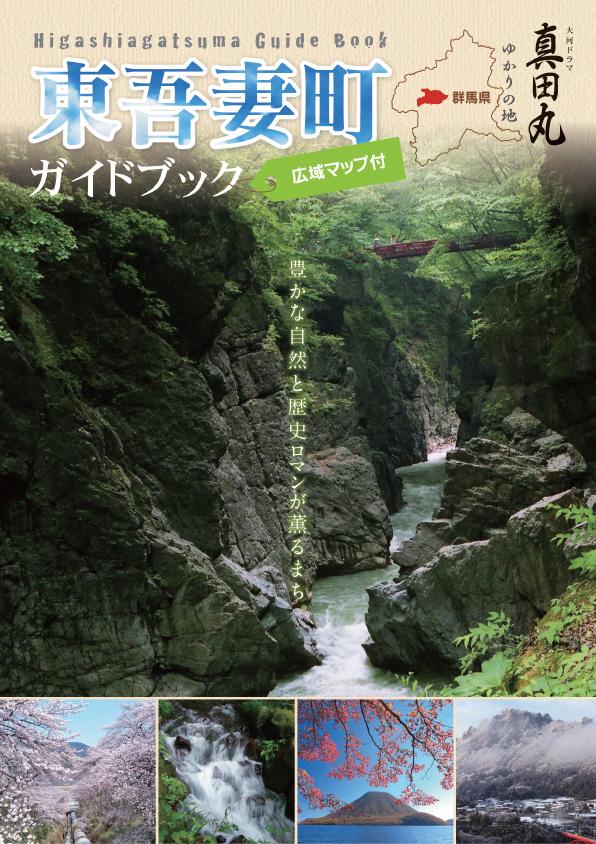 東吾妻町ガイドブック