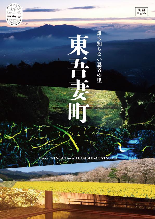 Higashi Agatsuma Town Pamphlet 東吾妻町総合パンフレット(英語版)