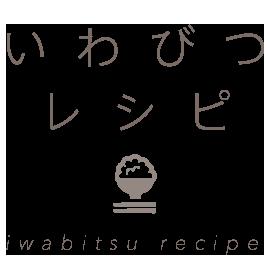 いわびつレシピ Iwabitsu Recipie