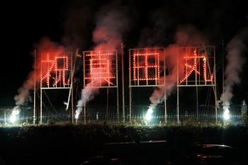 パブリックビューイング終了後には、会場となったコンベンションホール駐車場にて、真田丸放映開始を祝した花火が夜空に瞬いた