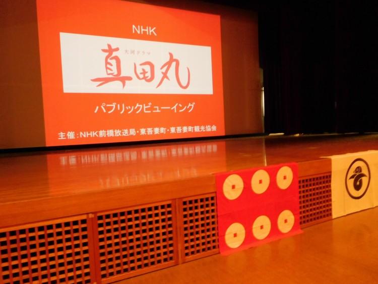 パブリックビューイングは上田市と東吾妻町。全国でも2箇所のみの開催だった
