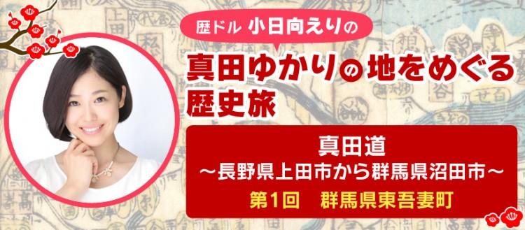歴ドル 小日向えりの 真田ゆかりの地をめぐる歴史旅