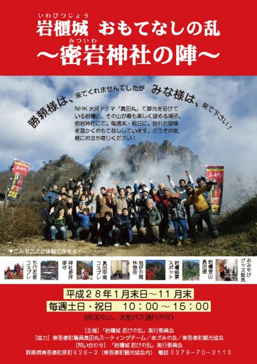 thumbnail of 密岩神社の陣_表