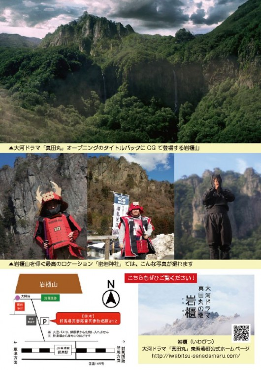 thumbnail of 密岩神社の陣_裏