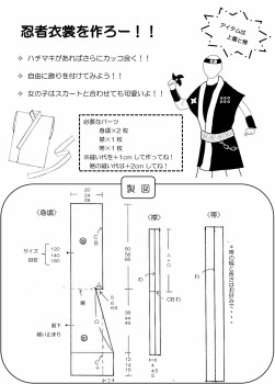 忍者衣裳完-1