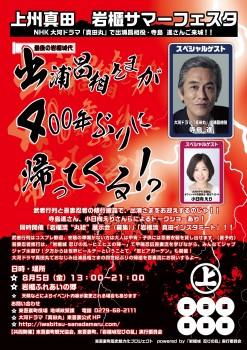 岩櫃サマーフェスタ【最終2】-01