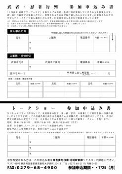 岩櫃サマーフェスタ【最終2】-02
