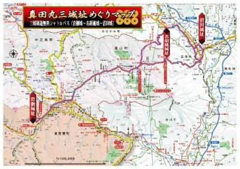 thumbnail of 真田丸三城址めぐりシャトルバス6