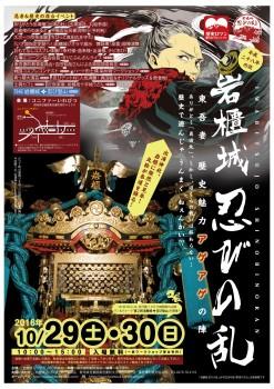 忍びの乱2016チラシ03-01
