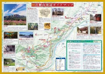 岩櫃山周辺観光マップ地図面