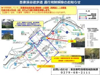 thumbnail of H30.4.6 HP 通行止お知らせマップ