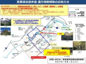thumbnail of H30渓谷遊歩道 通行規制解除