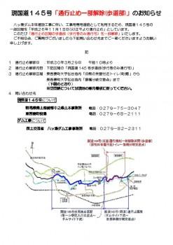 thumbnail of 30.3.29通行止め解除お知らせ_(再々修正)