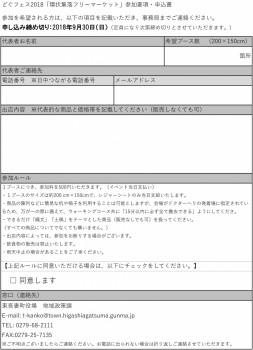 フリーマーケット申込書2