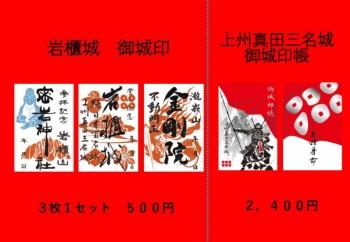 thumbnail of 御城印(3枚セット)販売