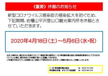 thumbnail of 閉館のお知らせ2