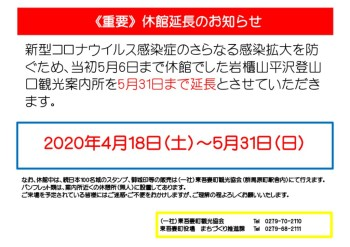 thumbnail of 4.27平沢登山口 閉館のお知らせ