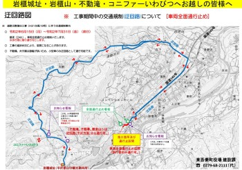 R2迂回路図 (町道紺屋町・平沢線)